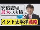 【教えて!ワタナベさん】安倍総理最大の功績「インド太平洋戦略」[R2/10/10]