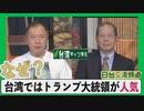 【台湾CH Vol.343】台湾ではトランプ大統領が人気!再選支持者はなぜ多い? / 台湾メディアも応援!日本将兵の遺骨捜査活動[R2/10/10]