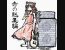 【秋季例大祭7】赤の総集編 / 赤道【東方RockアレンジXFD】