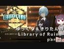 【ゆっくり&きりたん実況プレイ】まだ完成させられないけど図書館運営 part1【Library of Ruina】