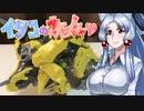 【VOICEROID】イタコのオモチャ♡(4):ゾイドワイルド『トリケラドゴス』【東北イタコ】