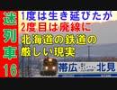 【迷列車で行こう16】北海道のもう1つの第三セクター鉄道~一度は3セク化したものの過疎化により道からも見捨てられた悲劇の路線。北海道の鉄道が抱える厳しい現実。~