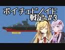 【Airships:Conquer the Skies】ボイチェビノイド戦記 第3話