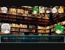 第23話 古代図書館