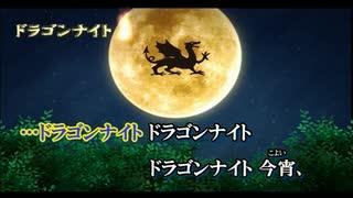 【ニコカラ】Dragon Night(キー+5)【off vocal】