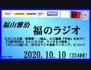 福山雅治   福のラジオ 2020.10.10〔254回〕