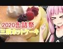 【2020缶詰祭】茜ちゃんの三段ホットケーキ【茜ちゃん七輪焼き】