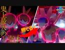 """【ポケモン剣盾】サザンドラ パッチラゴン よ お前らの時代はこれで終わり! """"史上最大の下克上 """"ではりきり ジヘッド の天下来たり!!"""