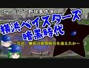 【ゆっくり解説】横浜ベイスターズ暗黒時代 ~なぜ横浜ベイスターズは暗黒時代を迎えたか~