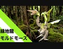"【折り紙】「緑地龍モルドモース」 21枚【苔】【黴】/【origami】""Green Space Dragon Mold Morse"" 21 pieces【moss】【mold】"