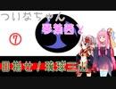【EU4】 ついなちゃんと琴葉茜と目指せ琉球三山 07 【VOICEROID実況】