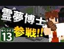 【Minecraft】ゆくラボ3~魔法世界でリケジョ無双~ Part.13【ゆっくり実況】
