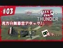 【War Thunder】ド素人がリアルな戦場に迷い込んだ...#03【DoGEza】