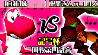 【記号杯】[自称]妹 vs 卍黒きムッコロズ【二回戦第四試合】-64スマブラCPUトナメ実況-