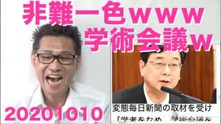 ツイッター上は日本学術会議への非難と批判が圧倒的(アクセス解析で判明)20201010