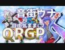 【vs. クラリス*青山】音街ウナと自由気ままにQRGP!