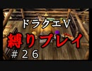 【アルカリ性】新しい縛りはどうなる?26周目の縛りプレイ!【ドラクエ5シーズン1 Part26】