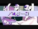 【Cyk-VIOLET-】バレリーコ【UTAU音源配布】