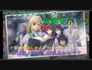 【12話】ミリしらとミリ知り(歴13年)の浪漫街道【新サクラ大戦】