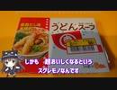 【今週のバーチャル晩ごはん】ヒガシマルうどんスープで作った「親子丼」【VTuber クゥ】