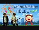 Official髭男dism - HELLO [歌ってみた] & [ギター弾いてみた] 【めざましテレビテーマソング】 <ヒゲダン ハロー> <歌ってみた&ギター弾いてみた>