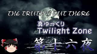 【ホラー&ミステリー】真・ゆっくりTwilight Zone 第十六夜【ゆっくり朗読】