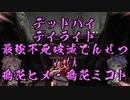 【DbD】最強不死破滅でんせつwith鳴花ヒメ・鳴花ミコト