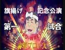 赤塚プロレス 旗揚げ記念公演 第一試合