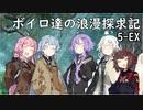 【SW2.5】ボイロ達の浪漫探求記! 5-EX【ボイロTRPG】