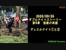 2020/09/26 ダブルナイトストーリー 第4章 強敵の再臨 デュエルナイト①と②
