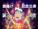 赤塚プロレス 旗揚げ記念公演 第三試合