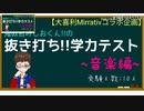 """【大喜利#5】""""抜き打ち""""!?学力テスト〜音楽編〜"""