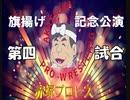 赤塚プロレス 旗揚げ記念公演 第四試合