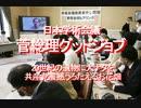【みちのく壁新聞】日本学術会議、菅総理グッドジョブ、20世紀の遺物に大ナタを、共産党震撼,うろたえるお花畑