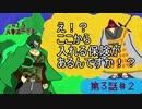 【SW2.5】ルキスラ炎上第3話「ウェルカム・トゥ・ジャングル」②【ゆっくり実況】