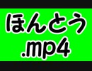ほんとう.mp4