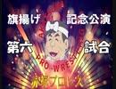 赤塚プロレス 旗揚げ記念公演 第六試合