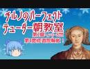 チルノのパーフェクトテューダー朝教室【第2章第4節修道院の解散】
