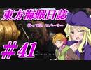 【自由な姫の海賊生活】東方海賊日誌:41日目【ゆっくり実況プレイ】