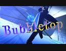 【MMDツイステ】「Bubbletop」By.ジャック (1080p対応)
