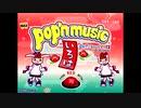 【AC】pop'n music 12 いろは - CHALLENGE MODE (1)