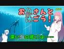 【ABZU】琴葉姉妹がEpic Gamesのゲーム紹介 #37