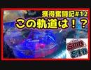 【メダルゲーム】限界突破獲得奮闘記12日目「スマッシュスタジアム」