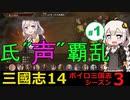 """【三国志14シーズン3】氏""""声""""覇乱!紲星あかりと三国志14 Part1"""