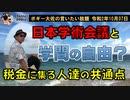 日本学術会議と沖縄の税金に集る人達の共通点 ボギー大佐の言いたい放題 2020年10月07日 21時頃 放送分