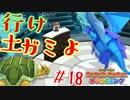 ペーパーマリオオリガミキング#18【実況】激闘!水ガミ様!がんばれ、オリビアちゃ~ん!