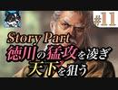 #11【ストーリーパート 信勝談義 その2】徳川の猛攻を凌ぎ天下を狙う【ゆっくり】