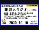 福山雅治と荘口彰久の「地底人ラジオ」  2020.10.10