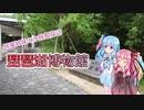 琴葉姉妹の水族館探訪3「琵琶湖博物館」
