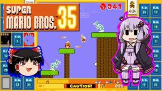 【ゆっくり&ゆかり】マリオブラザーズ35 part05
